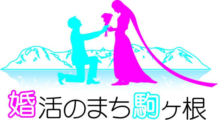 長野県駒ヶ根市の婚活事業のロゴ画像