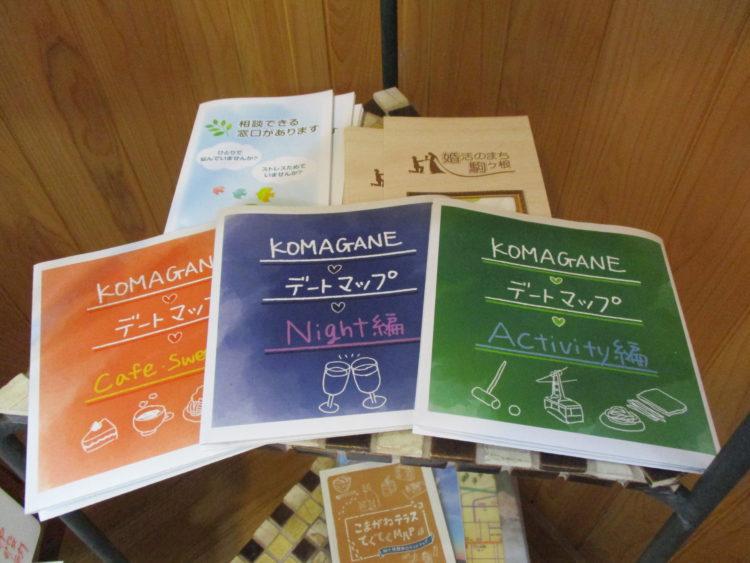 長野県駒ヶ根市の自治体婚活で配布されているパンフレット
