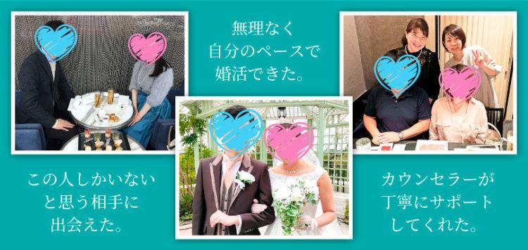 マリアージュユイで成婚したカップルの口コミ