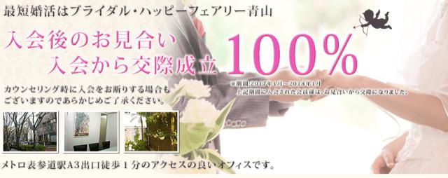 東京都港区北青山の結婚相談所「ブライダル・ハッピーフェアリー青山」のHPイメージ
