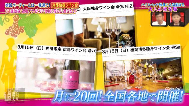 ソレイユのワイン会が紹介されたテレビ