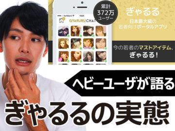 ぎゃるる(GYARURU)の実態!出会い系アプリの口コミ評判