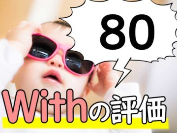 withを1か月使用してみての評価は...80点!!