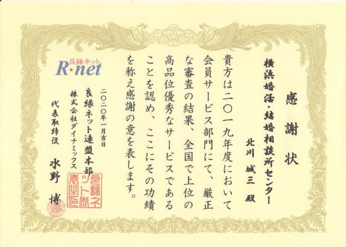 良縁ネットから横浜婚活・結婚相談所センターに送られた感謝状