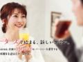 東京都港区北青山にある恋活パーティー会社・Rootersにインタビュー