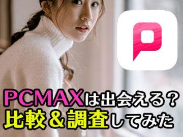 PCMAXって結局出会えるの?出会い系アプリを比較&調査してみた!