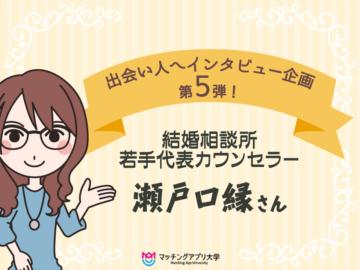 名古屋、西三河の結婚相談所「縁filrouge」代表の瀬戸口さんへインタビュー