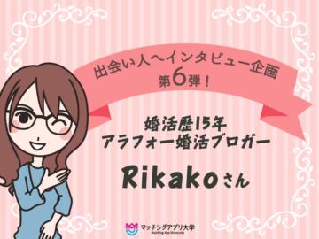 婚活歴15年のアラフォー婚活ブロガー『Rikako』さんへインタビュー