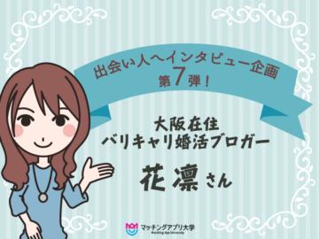 大阪在住35歳OLの婚活ブロガー『花凛さん』へインタビュー!