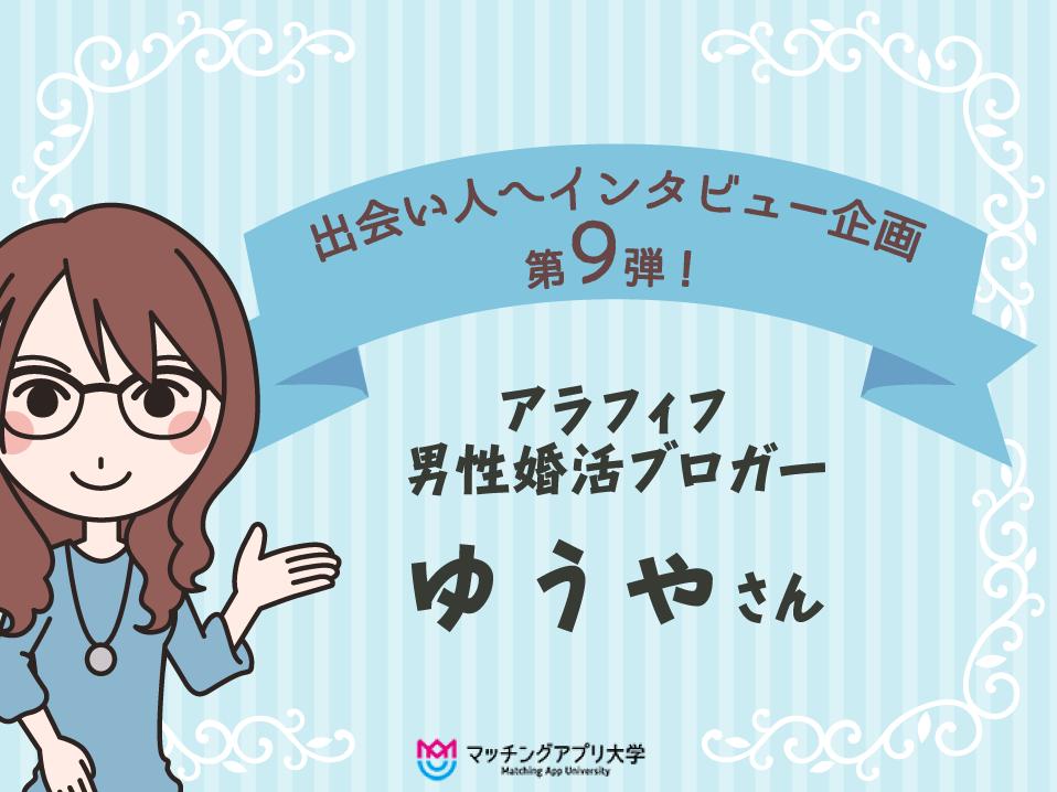 アラフィフ 婚活 ブログ 男