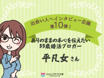 平凡女さんインタビュー取材