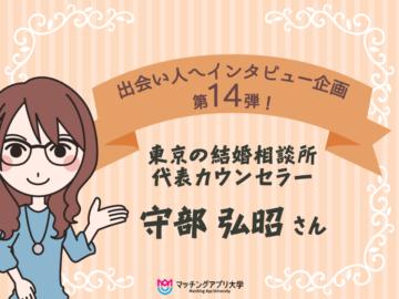 東京都の結婚相談所「東京フォリパートナー」主宰守部さんへインタビュー