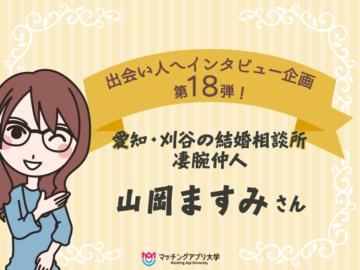 結婚相談所 Happy Marriage Projectの仲人「山岡さん」へインタビュー