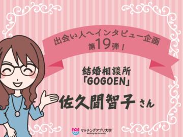 幸せは連鎖する!結婚相談所「GOGOEN」の佐久間智子さんにインタビュー
