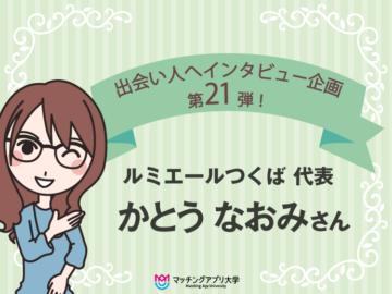 茨城県つくば市の結婚相談所「ルミエールつくば」かとうなおみさんにインタビュー!