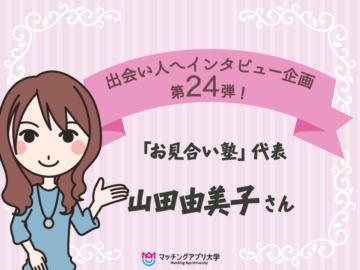「自分にとって良い人との結婚が大切」お見合い塾代表『山田由美子』さんへインタビュー