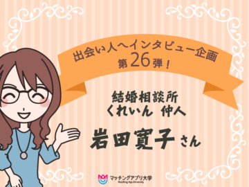 35歳からの婚活道場!「結婚相談所くれいん」仲人:岩田寛子さんへインタビュー