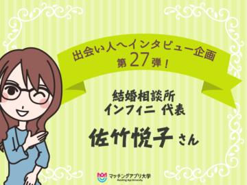 30代40代のセレブ婚が叶う「結婚相談所インフィニ」代表 佐竹悦子さんへインタビュー