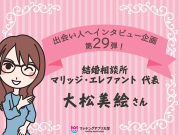 大阪府岸和田市の結婚相談所「マリッジ・エレファント」代表大松さんへインタビュー