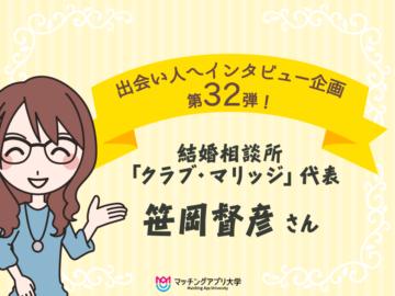 東京赤坂の結婚相談所クラブ・マリッジ「笹岡さん」へインタビュー