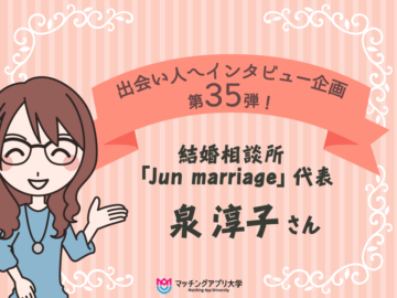 恋愛下手の婚活を解決!埼玉県川口の結婚相談所|Jun marriage泉さんへインタビュー