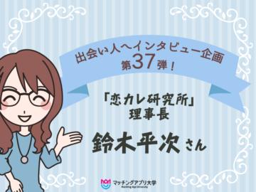 恋愛初心者&中高年の婚活を支援!一般社団法人「恋カレ研究所」代表理事 鈴木さんへインタビュー