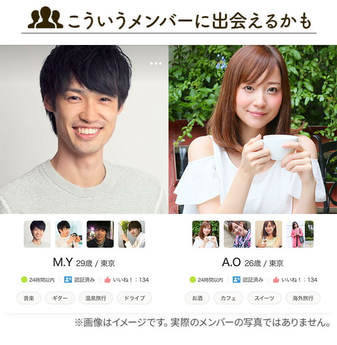 婚活アプリ・婚活サイトOmiaiに登録しているユーザーイメージ