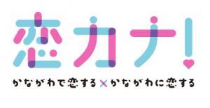マッチングアプリ大学運営の株式会社ネクストレベルは神奈川県の婚活支援「恋カナプロジェクト」に参画しています。