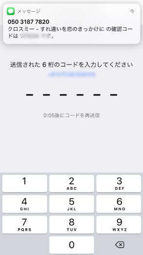 クロスミー認証コード画面