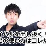 ペアーズで出会うコツ~有料会員&プレミアムオプション編~