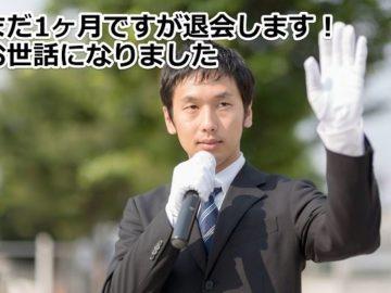 婚活アプリ「ペアーズ」退会!理由と乗り換え先→with(ウィズ)