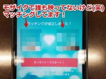 with開始後いきなり「いいね数1200」の人気女性会員とマッチング!