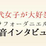 【本音インタビュー】アラフォーダニエルに聞く!マッチングアプリでの活動の全て