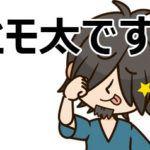 アラサー男子がマッチングアプリOmiaiでヒモになれるか試してみた!