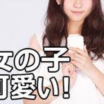 マッチングアプリ「Omiai」美人&可愛い女性がめちゃくちゃ多い?!【Omiai体験談】