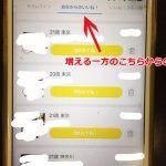 【マッチングアプリOmiai体験談】ついにデートに誘われた!!はずが…?