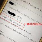 「ヒモ活体験談」Omiaiで約1ヶ月ヒモ活をしたヒモ太がwithへ転向!