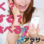「withで出会える説」検証!ホントに出会えるマッチングアプリとは!?