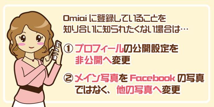 Omiaiをやってることを、検索から友達に知られない方法