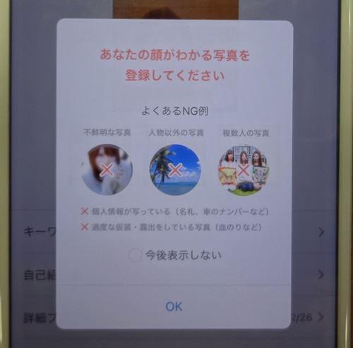 Omiai画面表示OKをクリック