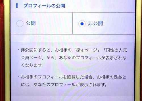 Omiai「プロフィール非公開設定」