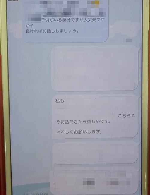 Omiaiメッセージの返信
