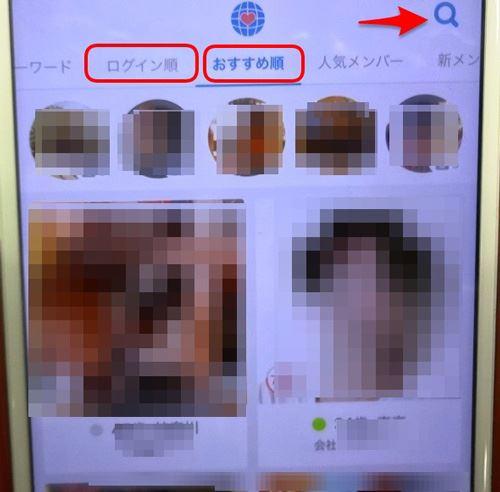 Omiai『検索条件の入力』