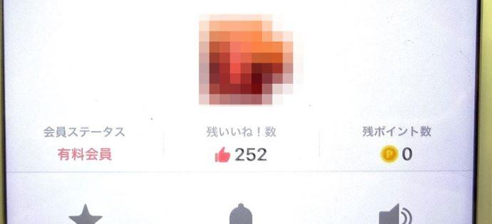 Omiai現在私の残りイイネ数はまだ『252』もあります。