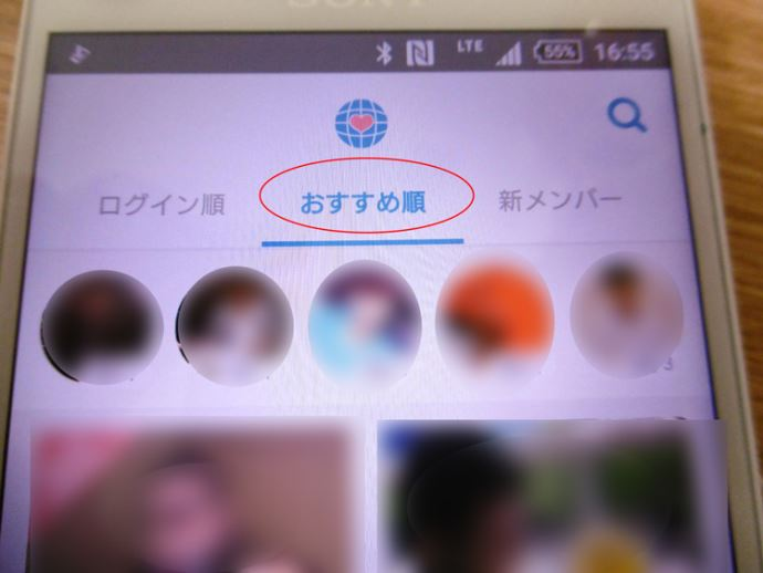 Omiai他の検索方法