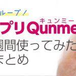 マッチングアプリキュンミー(Qunme)で出会える?28歳女の体験レビュー