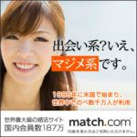 婚活サイト「マッチドットコム」口コミ・体験談!再婚・外国人との出会いも