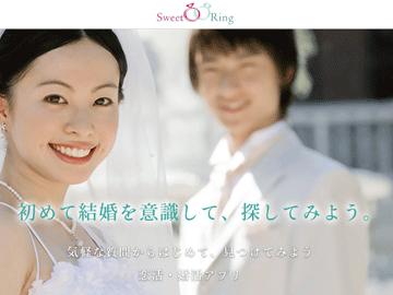 質問から始める婚活アプリSweetRing(スイートリング)の口コミ、体験談
