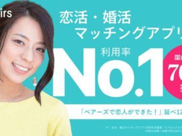 【2018年最新】ペアーズ(Pairs)の登録方法を写真付きで解説!