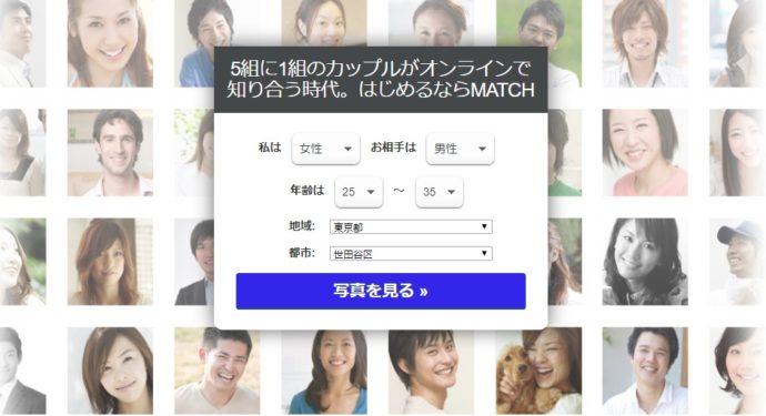 match(マッチドットコム)